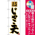 のぼり旗 愛媛名物 じゃこ天 (SNB-3426) [プレゼント付]