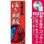のぼり旗 愛媛名物 活き鯛飯 (SNB-3431) [プレゼント付]