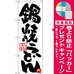 のぼり旗 鍋焼きうどん (SNB-3432) [プレゼント付]