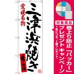 のぼり旗 三津浜焼き 愛媛名物 (SNB-3433) [プレゼント付]