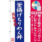 のぼり旗 釜揚げちりめん丼 高知名物 (SNB-3439) [プレゼント付]