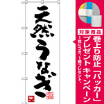 のぼり旗 天然うなぎ (SNB-3444) [プレゼント付]