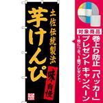 のぼり旗 芋けんぴ 土佐伝統製法 (SNB-3450) [プレゼント付]
