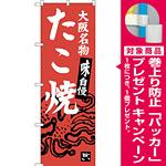 のぼり旗 たこ焼 大阪名物 味自慢 (SNB-3453) [プレゼント付]