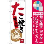 のぼり旗 たこ焼き 味自慢 大阪名物 (SNB-3455) [プレゼント付]