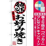 のぼり旗 お好み焼き (白地) めっちゃおいしい (SNB-3459) [プレゼント付]