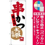 のぼり旗 串かつ 味自慢 大阪名物 (SNB-3461) [プレゼント付]