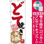 のぼり旗 どて焼き 大阪名物 (SNB-3463) [プレゼント付]