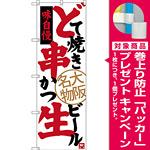 のぼり旗 どて焼き 串かつ 生ビール 大阪名物 (SNB-3464) [プレゼント付]