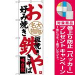 のぼり旗 お好み焼き 鉄板焼き やきそば 大阪名物 (SNB-3466) [プレゼント付]