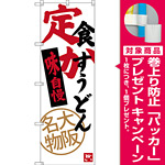 のぼり旗 定食 かすうどん 大阪名物 (SNB-3470) [プレゼント付]