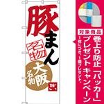 のぼり旗 豚まん 大阪名物 (SNB-3473) [プレゼント付]