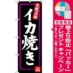 のぼり旗 大阪名物 イカ焼き (SNB-3475) [プレゼント付]