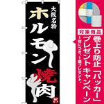 のぼり旗 ホルモン 焼肉 大阪名物 (SNB-3477) [プレゼント付]