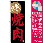 のぼり旗 旨い安い 焼肉 (SNB-3478) [プレゼント付]
