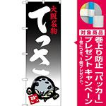 のぼり旗 てっさ 大阪名物 (SNB-3479) [プレゼント付]