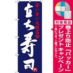 のぼり旗 立ち寿司 安い旨い大阪名物 (SNB-3481) [プレゼント付]