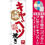 のぼり旗 キャベツ焼き (白地) 大阪名物 (SNB-3485) [プレゼント付]