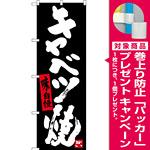 のぼり旗 キャベツ焼き (黒地) (SNB-3486) [プレゼント付]
