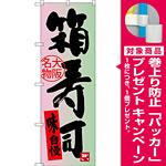 のぼり旗 箱寿司 大阪名物 (SNB-3487) [プレゼント付]
