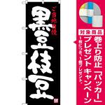のぼり旗 黒豆枝豆 ご当地自慢 (SNB-3494) [プレゼント付]