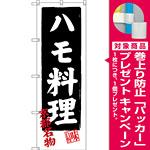 のぼり旗 ハモ料理 京都名物 (SNB-3496) [プレゼント付]