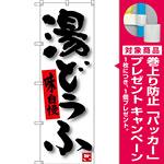 のぼり旗 湯どうふ (SNB-3500) [プレゼント付]