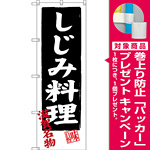 のぼり旗 しじみ料理 滋賀名物 (SNB-3505) [プレゼント付]