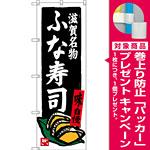 のぼり旗 滋賀名物 ふな寿司 (SNB-3509) [プレゼント付]