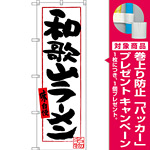 のぼり旗 和歌山ラーメン (白地) (SNB-3510) [プレゼント付]