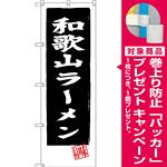 のぼり旗 和歌山ラーメン (黒地) (SNB-3511) [プレゼント付]