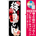 のぼり旗 梅うどん 和歌山名物 (SNB-3512) [プレゼント付]