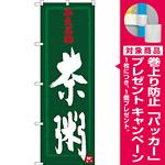 のぼり旗 茶粥 奈良名物 (SNB-3519) [プレゼント付]