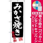 のぼり旗 みかさ焼き 奈良名物 (SNB-3521) [プレゼント付]