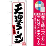 のぼり旗 天理ラーメン (SNB-3522) [プレゼント付]