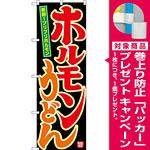 のぼり旗 ホルモンうどん (SNB-3523) [プレゼント付]
