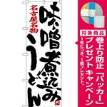 のぼり旗 味噌煮込みうどん 名古屋名物 (白) (SNB-3528) [プレゼント付]