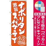 のぼり旗 ナポリタンスパゲティ 名古屋名物 (橙) (SNB-3534) [プレゼント付]
