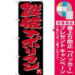 のぼり旗 鉄板ナポリタン (SNB-3535) [プレゼント付]