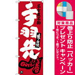 のぼり旗 手羽先 名古屋名物 (エンジ) (SNB-3537) [プレゼント付]