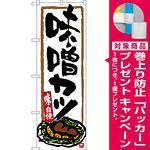 のぼり旗 味噌カツ (SNB-3539) [プレゼント付]