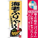のぼり旗 海老ふりゃー 名古屋名物 (SNB-3542) [プレゼント付]