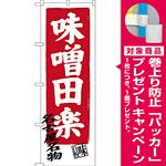 のぼり旗 味噌田楽 名古屋名物 (SNB-3548) [プレゼント付]