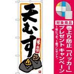 のぼり旗 天むす (白) (SNB-3550) [プレゼント付]