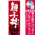 のぼり旗 親子丼 名古屋名物 (エンジ) (SNB-3551) [プレゼント付]