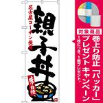 のぼり旗 親子丼 (白) (SNB-3552) [プレゼント付]