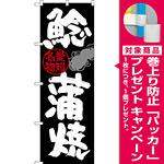 のぼり旗 鯰蒲焼 愛知名物 (SNB-3557) [プレゼント付]