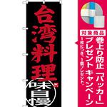 のぼり旗 台湾料理 味自慢 (SNB-3560) [プレゼント付]