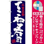 のぼり旗 てこね寿司 三重名物 (SNB-3564) [プレゼント付]
