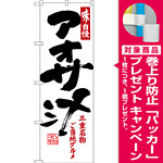 のぼり旗 アオサ汁 三重名物ご当地グルメ (SNB-3567) [プレゼント付]